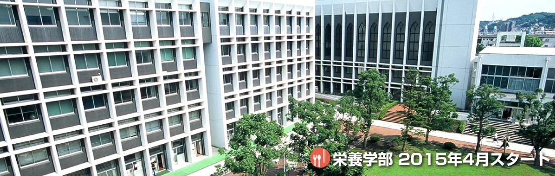 関東学院大学栄養学部
