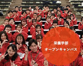 栄養学部 オープンキャンパス (予約制)